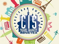 INWETEX – CIS Travel Market 2016  стартует в октябре
