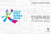 Путешественники смогут сэкономить в Корее с картой туриста