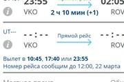 UTair делает скидку в 250-750 рублей за отказ от выбора времени вылета